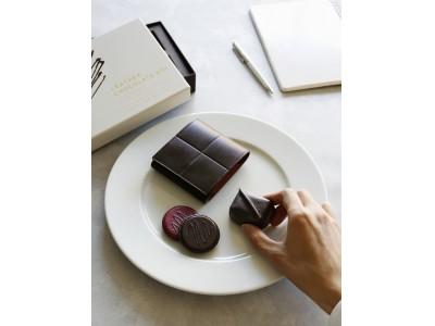 【土屋鞄のバレンタイン】革で仕立てた3つの味!? まるでチョコレートのようなステーショナリーセット発売