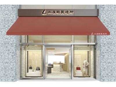 「土屋鞄製造所 日本橋店」オープン!伝統と革新が共存する街 東京・日本橋で届け…