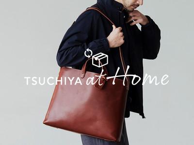 【土屋鞄】気になる革の鞄や小物を自宅にお取り寄せ。気軽に試せる返品・返送料無料サービスを期間限定でスタート