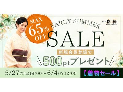 <最大65%オフ!>「きもの都粋(といき)」が2021年5月27日~6月4日にアーリーサマーセールを実施!