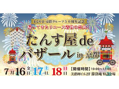 <着物大好き!>リユース着物「たんす屋」が<復活>後初の関西イベント「たんす屋deバザールin京都」を開催します!
