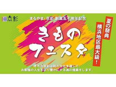 <着物大好き!>横浜地区最大級の夏の祭典「きものフェスタ」を開催。各地から集めた着物の逸品を一堂に展示
