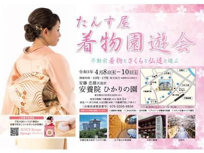 リユース着物「たんす屋」が2021年4月8日~10日に不動前(品川区)「ひかりの園」で着物を楽しむ春イベント「たんす屋 着物園遊会」を開催します