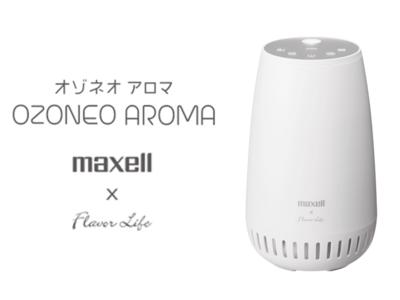 オゾン(*1)で消臭、心地よいアロマでお出迎え オゾン(*1)除菌消臭器「オゾネオアロマ」を発売