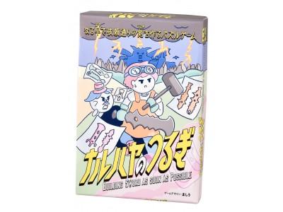 幻冬舎から新作カードゲーム登場!スピード勝負のパーティーパズルゲーム『ナルハヤのつるぎ』12月11日(水)発売