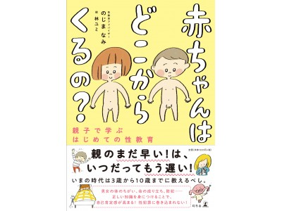 注文殺到につき発売前に大増刷!!!! NHK「シブ5時」日テレ「スッキリ!」をはじめ、メディアで話題!! 性教育アドバイザーによる、親子で読める画期的な「3歳からの性教育」の本が発売!