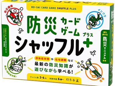 今こそ、防災知識を見直そう! 最新の防災知識が、遊びながら学べるカードゲーム 『防災カード シャッフル プラス』 2/25(木)発売!