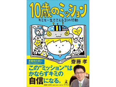 齋藤孝・著『10歳のミッション キミを一生ささえる31の行動』(児童書) 7/28発売!