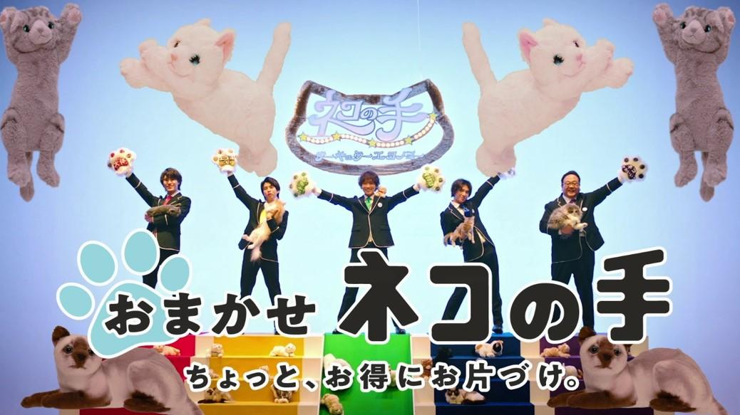 不用品出張買い取りサービス「おまかせネコの手」初のTVCMが3月1日(月)から放映開始