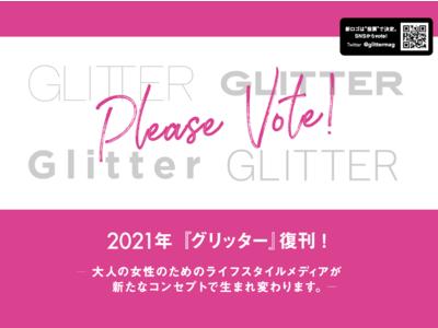 復刊!ファッション雑誌『GLITTER』が輝く大人の女性のライフスタイル誌『グリッター』へ生まれ変わります!