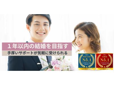 【最大51,000円OFF】結婚相談所「ウェルスマ+」秋の婚活スタートダッシュキャンペーンを実施