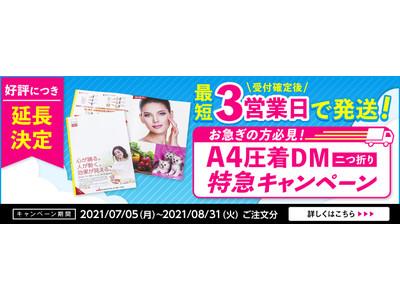 【期間延長】「夏の販促応援 A4圧着DM特急キャンペーン」を開催します【8/31(火)ご注文受付分まで】