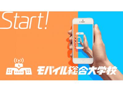 ケータイ好きが入学するブログメディア「モバイル総合大学校」3月14日開校!