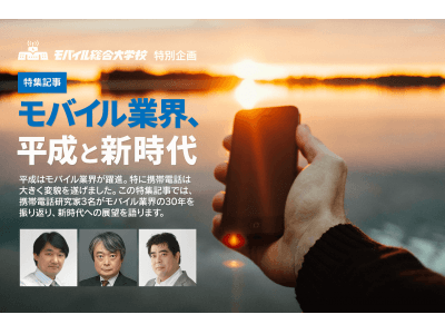 """新元号の時代は""""ケータイ""""も新たなステージへ。「モバイル業界、平成と新時代」特集記事をブログメディア""""モバイル総合大学校""""にて3月27日公開"""