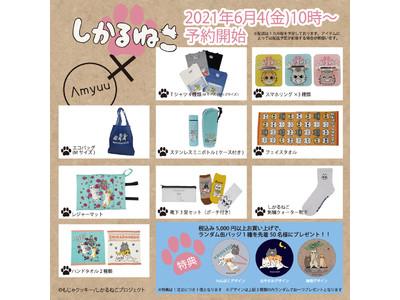 大人気キャラクター【しかるねこ】グッズ2021年6月4(金)10時~予約販売開始!