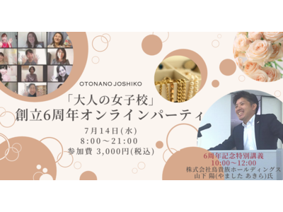 創立6周年の特別講義は、株式会社鳥貴族ホールディングス取締役山下 陽氏による『夢と感謝を忘れずに -未来へつなぐ-』【7月14日(水)オンライン開催】
