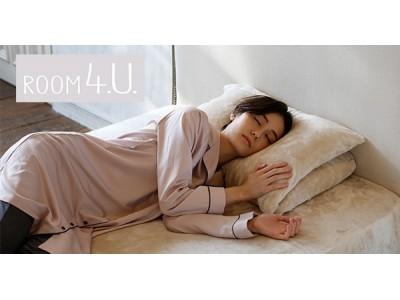 女性向けセレクトECショップ「BONNE(ボンヌ)」が心地よい暮らしを提案するブランド「ROOM 4.U.」から「うっとり素材の枕カバー&超熟睡3WAY枕セット」を11月5日(火)より新発売