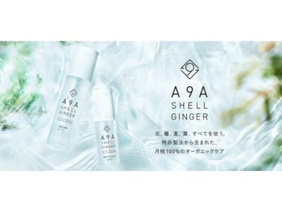 """""""水を使わない""""  純度100%の月桃エキスによるオーガニックケアブランド「A9A(エーキューエー)」誕生。"""