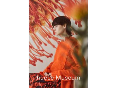 Fashion× Flower× Art をコンセプトにしたデジタルキュレーションEC メディアhueLe Museum( ヒューエル ミュージアム)の期間限定ショップがルミネ新宿にOPEN!
