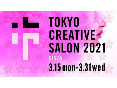 """TOKYO CREATIVE SALON GINZA """"GINZA CHANNEL"""" 開催。ファッションの力で銀座を元気に!"""
