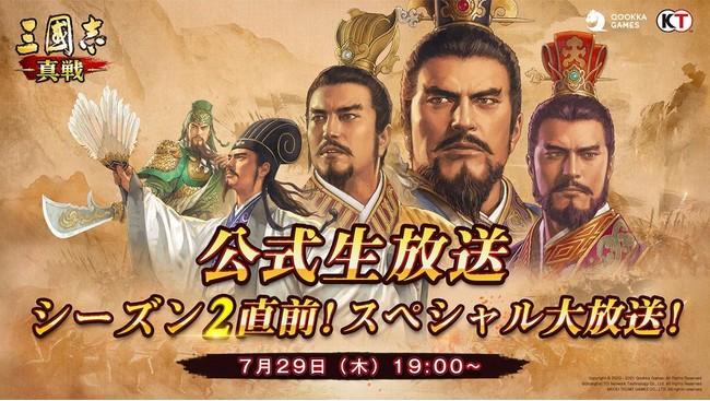 『三國志 真戦』シーズン2直前生放送番組、7月29日に配信決定!