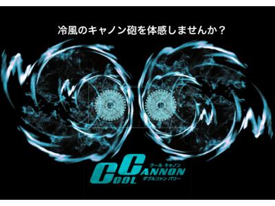 【新商品】20m先まで届く大風量移動式エアコン「クールキャノン」販売開始!