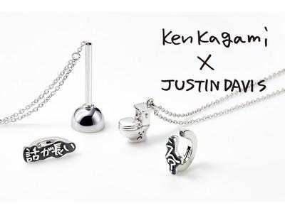 JUSTIN DAVISが加賀美健とコラボ、トイレのネックレスやイヤバイトを数量限定で販売!