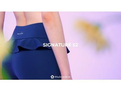レギンス専門ブランド「ミュラウェア」プレミアムリミテッド「シグネチャ52」コレクション発売