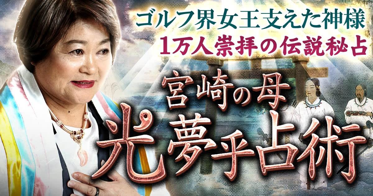 """""""宮崎の母""""と呼ばれ絶大な人気を誇る鑑定士・河野きよ子による鑑定が、占いポータルサイト「うらなえる本格鑑定」で提供開始!"""