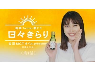 TVCMに続き、広瀬アリスさん出演!日清MCTオイル初のTwitter朝ドラ「日々きらり」公開スタート
