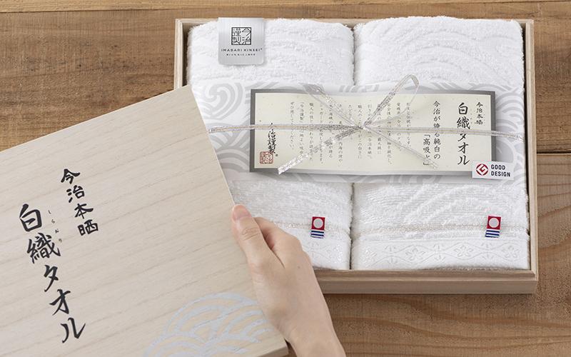 お中元に白さ際立つ上質今治タオル購入クーポンプレゼント今治謹製(いまばりきんせい)2021年お中元キャンペーン