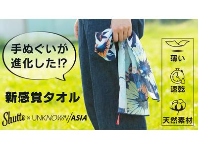 手ぬぐいが進化した!?新感覚タオル「Shutte(シュッテ)」に新作が登場。Makuakeプロジェクト第二弾はアートフェア「UNKNOWN ASIA」とのコラボレーション。