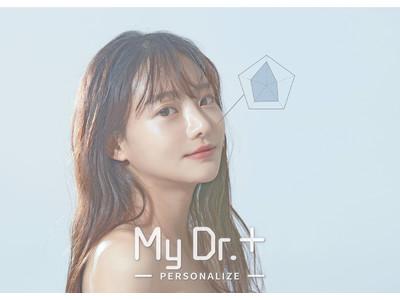 【新商品】パーソナライズ肌診断をもとにカスタマイズする日本初の3ステップフェイスマスク「MyDr.+」(マイドクタープラス)を発売開始!