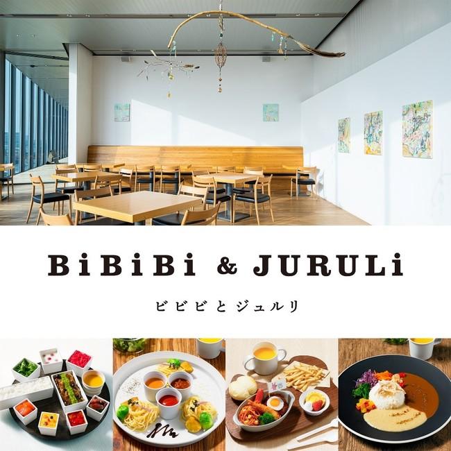 富山県美術館の新レストラン『BiBiBi & JURULi -ビビビとジュルリ-』オープン!