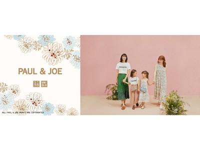 待望のコラボレーション「PAUL & JOE」 3月26日(金)発売 アイコニックな花や猫をモチーフに春らしいカラーで奏でるコレクション