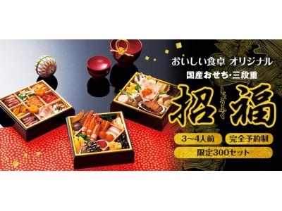 【おいしい食卓】「国産素材」「自然な味わい」「身体にやさしい」オリジナルおせち『招福』が登場。