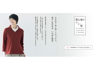 天然素材・日本製にこだわった女性ファッション通販サイト「着心地のいい服」に、2018年冬の新作アイテムが勢ぞろいしました。