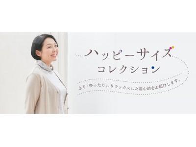 天然素材・日本製にこだわった女性ファッション通販サイト「着心地のいい服」に、ハッピーサイズコレクションが誕生しました。