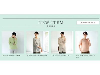 天然素材・日本製にこだわった女性ファッション通販サイト「着心地のいい服」に、2019年春の新作アイテムが勢ぞろいしました。