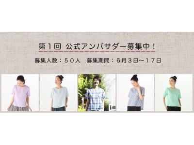 ファッション通販サイト【着心地のいい服】は、公式アンバサダーの募集を開始します。