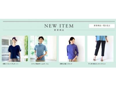 天然素材・日本製にこだわった女性ファッション通販サイト【着心地のいい服】に、2019年盛夏の新作アイテムが勢ぞろいしました。