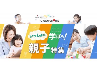 """""""学び""""をもっと身近に、楽しくする商品を集めた通販サイト『ユーキャンチョイス』がオープン!"""