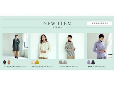 天然素材・日本製にこだわった女性ファッション通販サイト【着心地のいい服】に、2019年冬の新作アイテムが勢ぞろいしました。