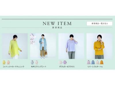 天然素材・日本製にこだわった女性ファッション通販サイト「着心地のいい服」に、2020年春の新作アイテムが勢ぞろいしました。