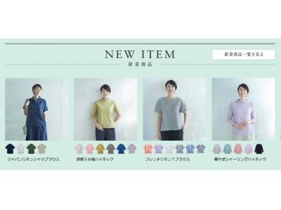 天然素材・日本製にこだわった女性ファッション通販サイト「着心地のいい服」に、2020年夏の新作アイテムが勢ぞろいしました。