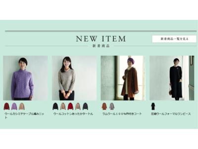 天然素材・日本製にこだわった女性ファッション通販サイト【着心地のいい服】に、2020年冬の新作アイテムが勢ぞろいしました。