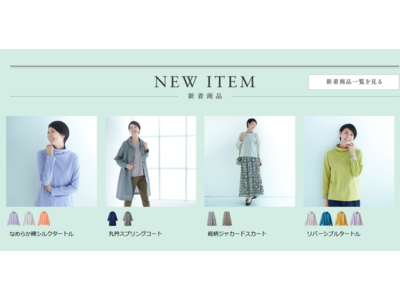 天然素材・日本製にこだわった女性ファッション通販サイト【着心地のいい服】に、2021年春の新作アイテムが勢ぞろいしました。