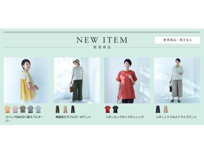 天然素材・日本製にこだわった女性ファッション通販サイト【着心地のいい服】に、2021年盛夏の新作アイテムが勢ぞろいしました。