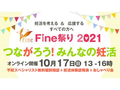 14年連続開催! 妊活を考える&応援するすべての方へ『Fine祭り2021 つながろう!みんなの妊活』を開催