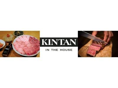焼肉4種とタレ・冷麺・キムチ・韓国海苔付きKINTANおうちで焼肉 おためしセットKINTAN公式オンラインストアに4,980円で新登場!